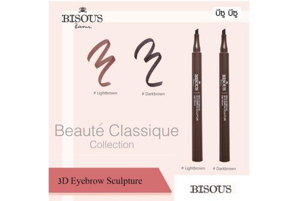 ดินสอเขียนคิ้ว BISOUS BISOUS BEAUTE CLASSIQUE 3D EYEBROW